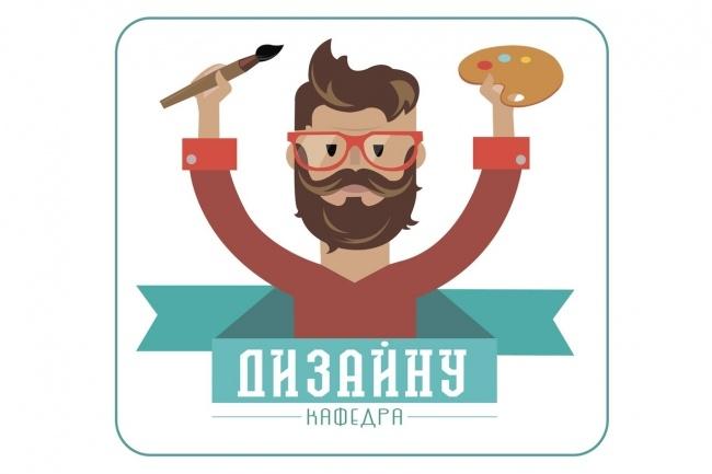 Создам логотипЛоготипы<br>Дорогие посетители сайта, вы можете обратиться ко мне по поводу разработки логотипа вашей организации. На данном сайте нахожусь не давно, а все потому что хочу отточить навыки и умения своей профессиональной деятельности. Учту все необходимое, что должно быть при изготовлении продукции, от цветовой гаммы до оформления и текста. Буду очень рада, если Вы ко мне обратитесь!<br>