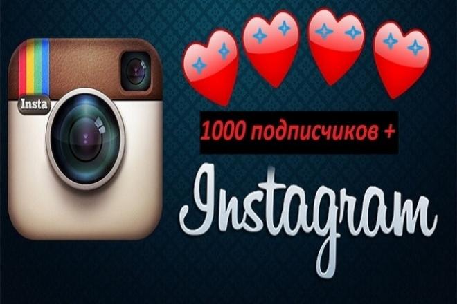 1000 подписчиков в Ваш instagramПродвижение в социальных сетях<br>Вам нужны подписчики в instagram? Этот кворк добавит в Ваш аккаунт instagram 1000 подписчиков! А если Вам нужно больше подписчиков заказывайте сразу несколько кворков! Это выгоднее, так как бонус 10% от количества всех подписчиков! Например: 1000 подписчиков--бонус 100 подписчиков 2000 подписчиков--бонус 200 подписчиков заказано 3000 подписчиков--бонус 300 подписчиков Это хорошо для новых аккаунтов instagram Не будет санкций со стороны социальной сети Естественное плавное добавление в течение дня Гарантирую качество работы От Вас потребуется только ссылка на Ваш аккаунт. Прошу внимания! Аккаунт должен быть открытым, чтобы я смогла с ним работать. Со временем подписчики могут отписываться от Вашей страницы. Число отписавшихся в instagram из опыта не превышает 15%.<br>