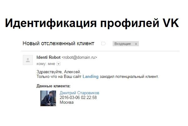 подключу Вам скрипт, определяющий профили VK у посетителей сайта 1 - kwork.ru