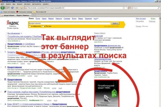 Медийно-контекстный баннер Яндекс ДиректКонтекстная реклама<br>Настрою кампанию с медийно-контекстными баннерами на поиске Яндекс Директ. Медийно-контекстный баннер — это баннер справа от результатов поисковой выдачи в поиске Яндекса. На странице показывается только один баннер, что привлекает к нему все внимание. Баннер привязан к интересам пользователя, так как показывается в ответ на введенный им поисковый запрос. Может выбираться любая стратегия: оплата за клики или за показы. 1 объявление - 1 креатив. Размеры: 240?400 пикселей Формат файла: JPG, PNG или GIF Премущества: точечное нацеливание и выбор нужных ключевых фраз вместо наборов тематик.<br>
