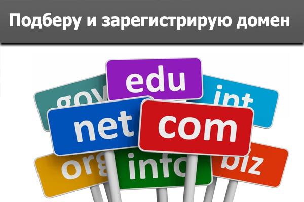 Подберу и помогу зарегистрировать доменное имяДомены и хостинги<br>Я помогу подобрать подходящее и наиболее адекватное доменное имя, а так же могу провести его регистрацию, если у вас возникают с этим проблемы.<br>