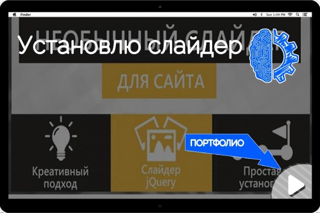 Установлю слайдер 1 - kwork.ru