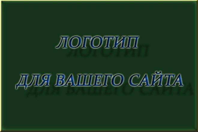 Создам красивый логотип для вашего сайта 1 - kwork.ru