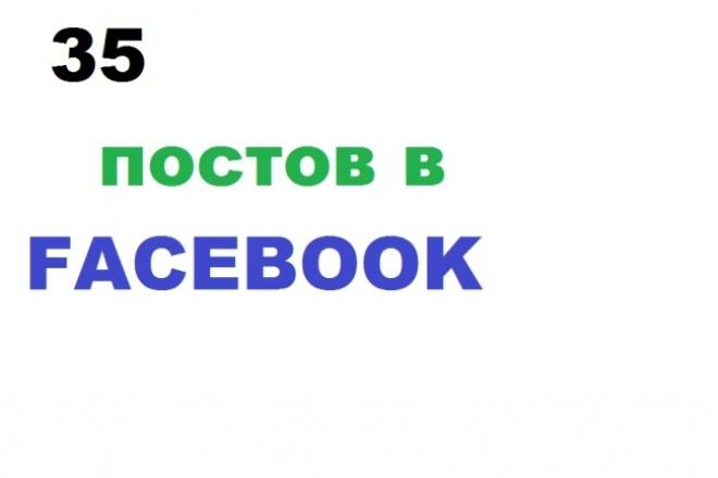 35 подобных постов в фейсбуке facebook 1 - kwork.ru