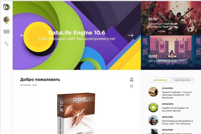 создам и настрою сайт на DLE + месяц хостинга 1 - kwork.ru