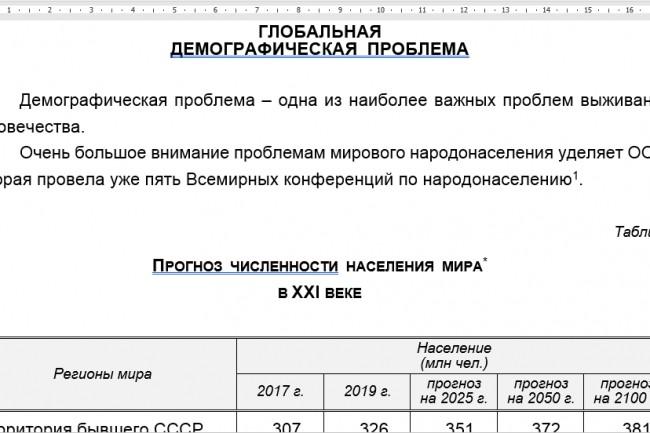Оформление текстовой части диплома по ГОСТу 1 - kwork.ru