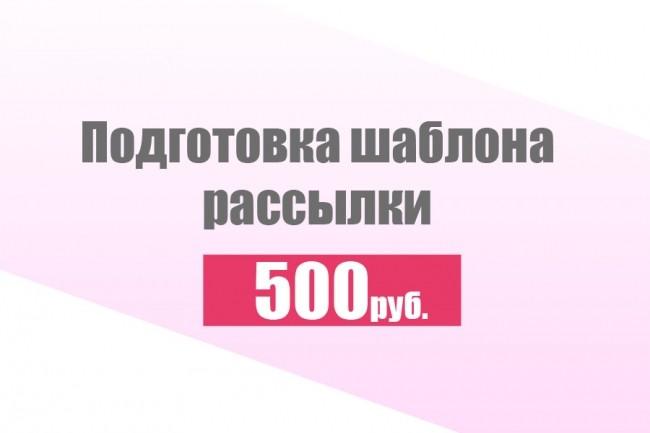 Подготовлю шаблон для e-mail рассылки 1 - kwork.ru