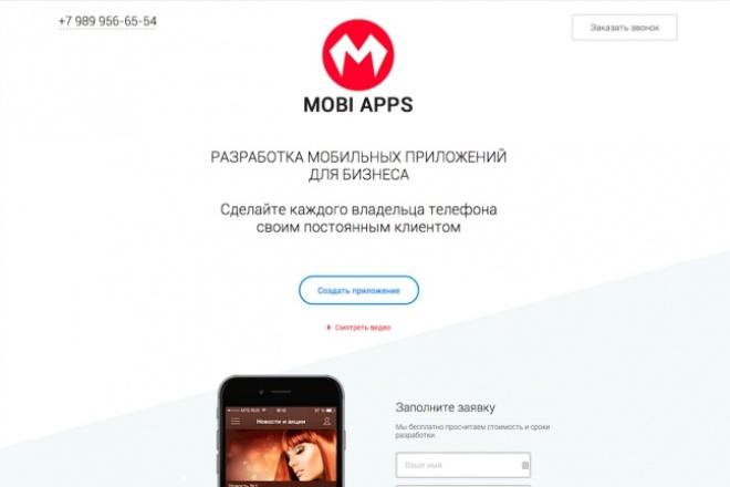 один экран лендинг пейдж 3 - kwork.ru