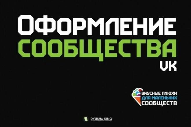Помогу в оформлении Сообщества 1 - kwork.ru