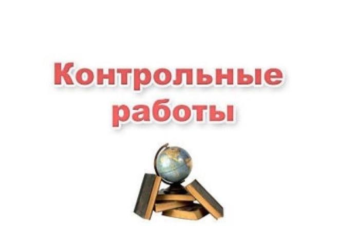 Выполню контрольные работы и тесты по английскому языку за руб Выполню контрольные работы и тесты по английскому языку 1 ru