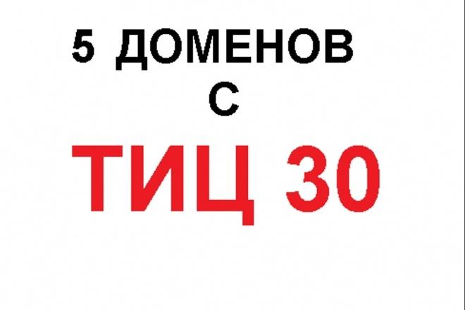 Найду 5 доменов с ТИЦ не менее 30 1 - kwork.ru