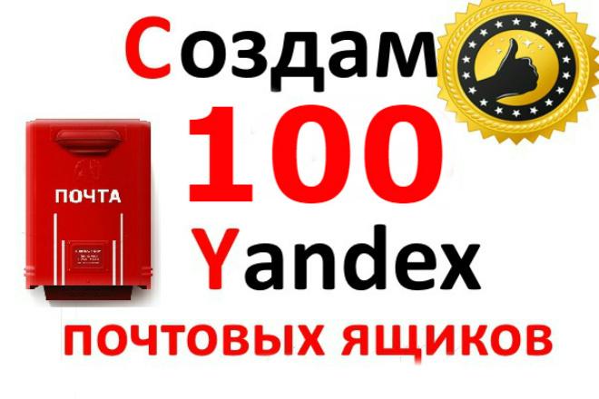 100 ящиков Yandex . ru 1 - kwork.ru
