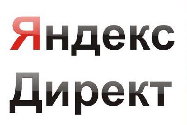 Настрою кампанию в Яндекс.Директ 1 - kwork.ru