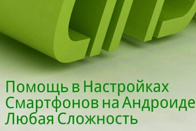 Любая помощь в телефонах на Андроиде 1 - kwork.ru
