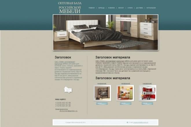поставлю на Ваш хостинг Wordpress, настрою, прикручу шаблон 1 - kwork.ru