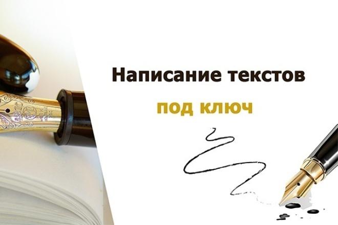 Написание продающих текстов под ключ 1 - kwork.ru