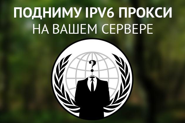 установлю ipv6 прокси на вашем сервере 1 - kwork.ru