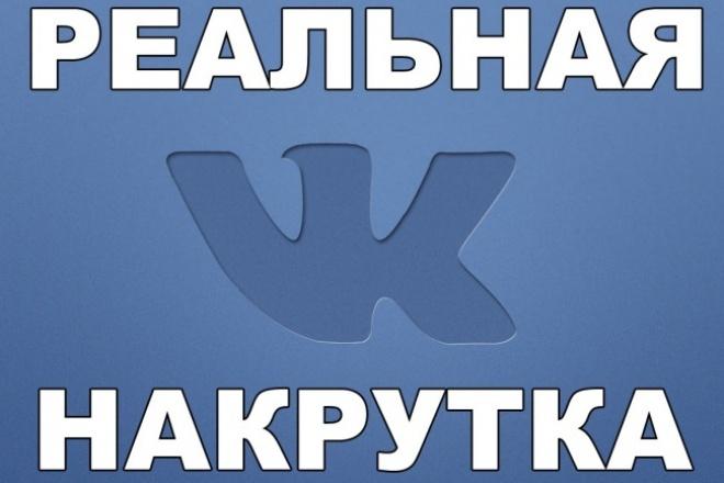 Накручу лайки в ВК 1 - kwork.ru