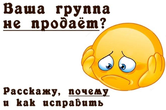 сделаю аудит Вашей группы ВКонтакте 1 - kwork.ru