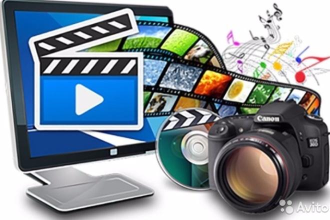 Сделаю слайд-шоу с видео и аудиоСлайд-шоу<br>Сделаю хорошее слайд-шоу из фотографий и/или видео с добавлением аудио и спецэффектов на любой вкус. Монтирую для ПК или других аппаратов. Вставки или другая анимация по вашему желанию.<br>
