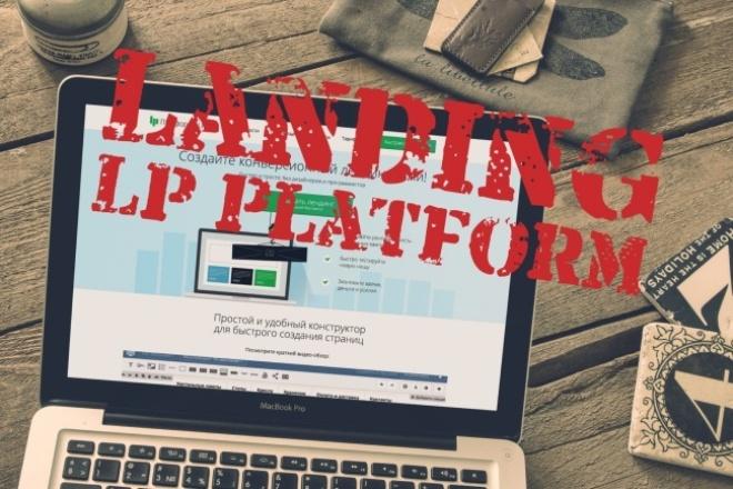 Дизайн лендинга на Lp Platform 1 - kwork.ru