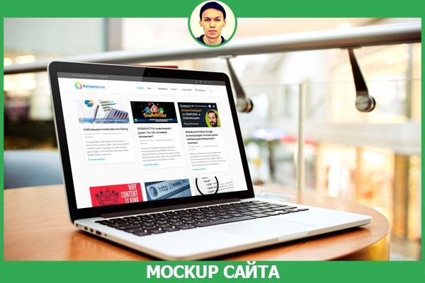 Сделаю мокап ,mockup, сайта, приложения, документа 1 - kwork.ru