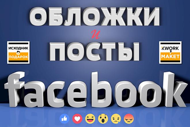 Дизайн обложки группы ИЛИ баннера ДЛЯ поста 1 - kwork.ru