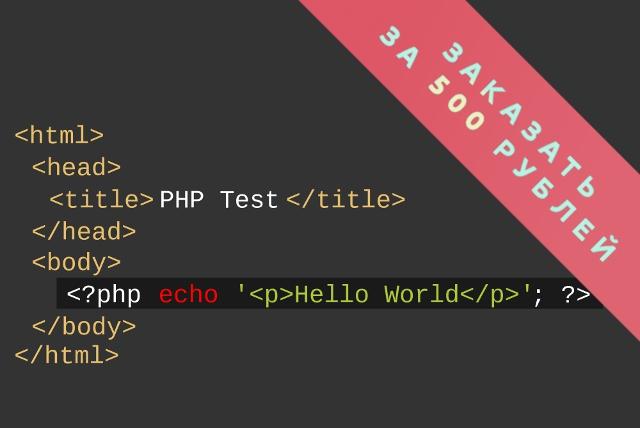 Напишу вам скрипт на php 1 - kwork.ru