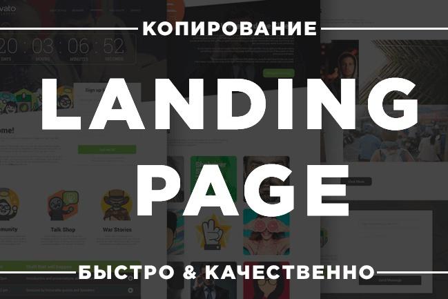 Грамотно скопирую любой Landing Page и настрою егоСайт под ключ<br>Грамотно скопирую существующую продающую страницу Landing Page и настрою его под ваши потребности, а так же установлю его на ваш хостинг . В данный кворк входит изменения ваших контактных данных : телефона, адреса, яндекс карт, если они имеются, и настройка форм обработки заказов. Если вам необходимо внести изменения в сам лендинг , изменить заголовки, тексты, картинки, заказывайте дополнительную услугу Результат: ----------------------------------------------------------------------------------------------------- ---------------- Вы получите готовый к продажам лендинг пейдж с настроенными формами. ---------------------------------------------------------------------------------------------------------------------<br>