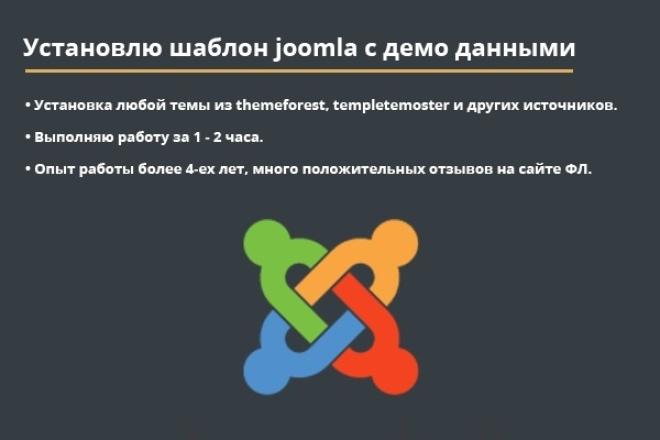 Установлю шаблон joomla 1 - kwork.ru
