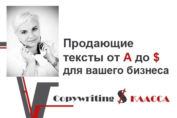 Продам ваш товар с помощью текста 1 - kwork.ru