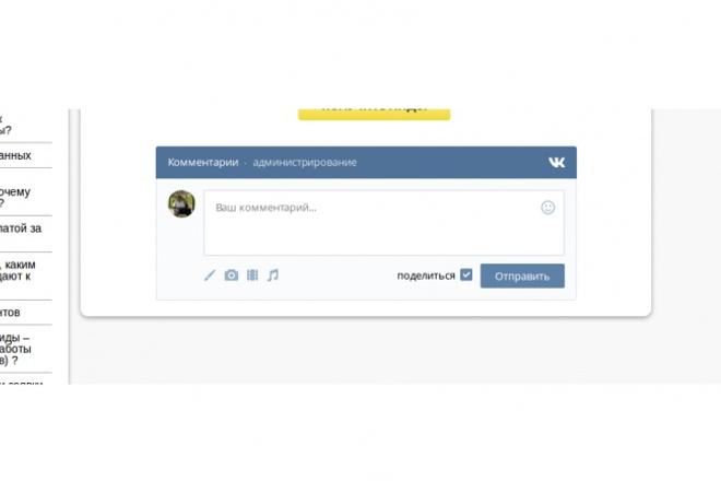 установлю комментарии вконтакте в modx 1 - kwork.ru