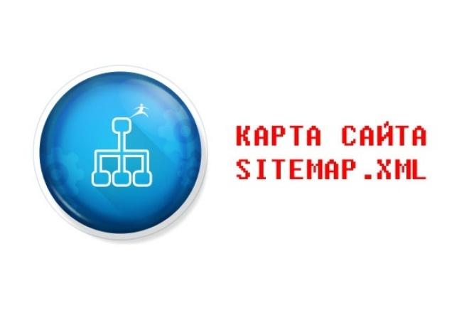 Составлю карту сайта sitemap.xmlВнутренняя оптимизация<br>Составлю полную карту сайта в формате XML. Настрою автоматическую генерацию. Поддержка LastModified.<br>