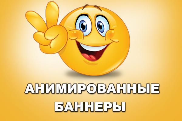 Сделаю анимированные баннеры 1 - kwork.ru