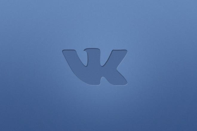 Заполню аккаунты в VK 1 - kwork.ru