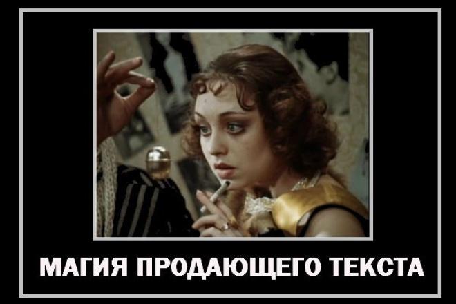10 сочных описаний товаров 1 - kwork.ru