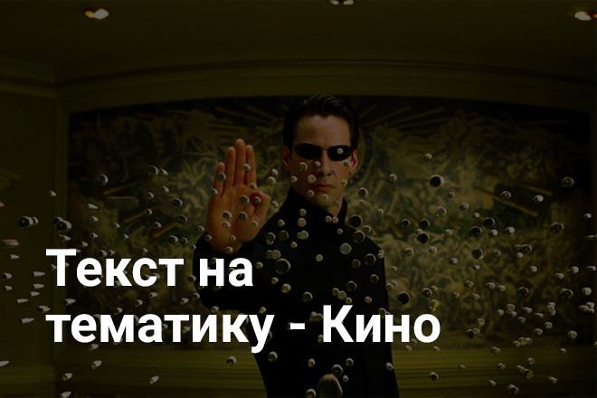 Напишу текст на тематику - Кино 1 - kwork.ru