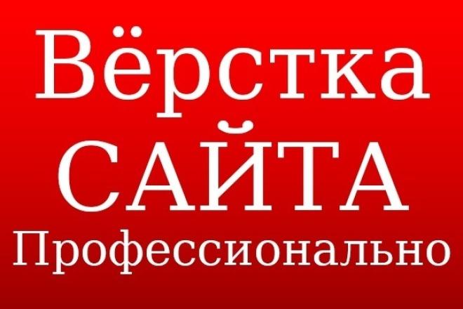 Верстка сайта профессионально 1 - kwork.ru