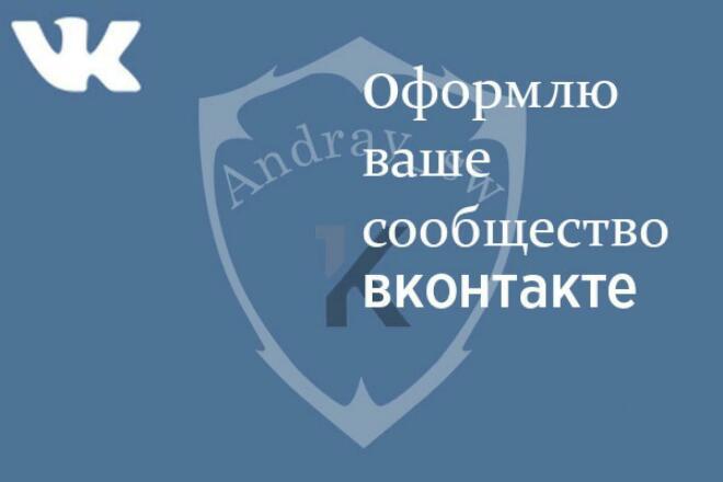 Оформлю сообщество Вконтакте. Аватар+обложка 1 - kwork.ru