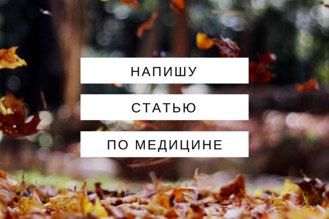 Напишу оригинальную статью 1 - kwork.ru