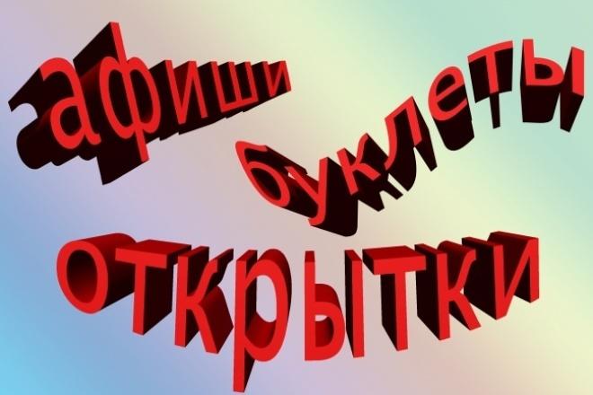 Создам оригинальный дизайн ваших сайтов, логотипов, афиш, etc 1 - kwork.ru