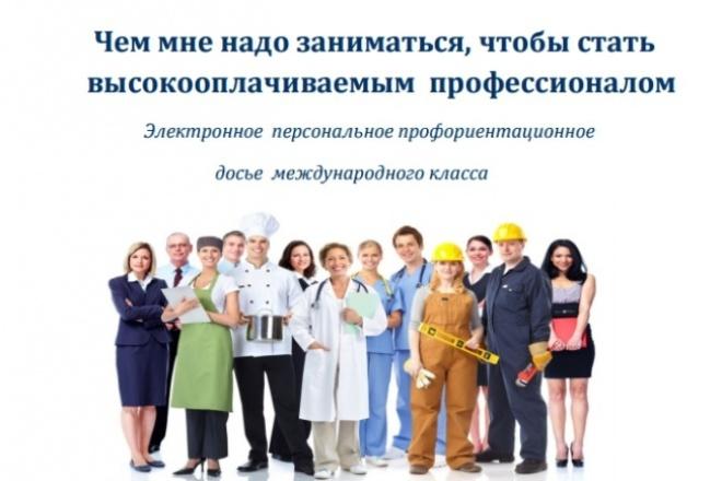Создам ваше персональное электронное профориентационное досье за 2000 1 - kwork.ru