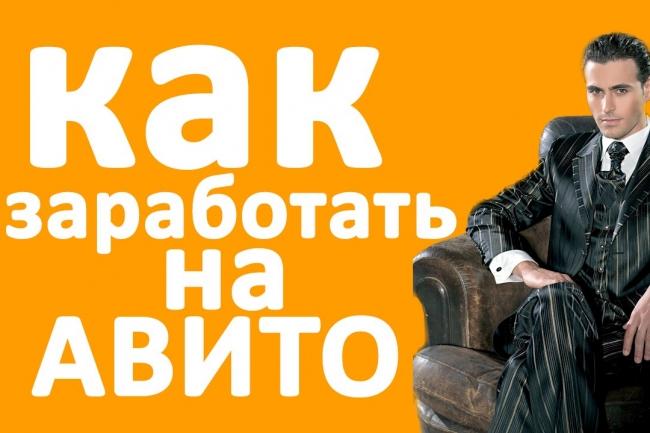 Прокачай бизнес на Авито. Актуальные бизнес-фишки Avito сентябрь 2017 1 - kwork.ru