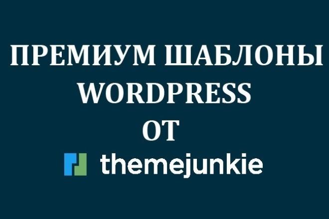 Премиум Шаблоны WordPress от Theme JunkieГотовые шаблоны и картинки<br>Приветствую Вас! Предлагаю Вашему вниманию полный комплект премиум шаблонов WordPress (56 тем) + 6 плагинов от известной веб-студии Theme-Junkie. Все шаблоны* приобретались и скачивались с официального сайта разработчика. Имеют чистый код, внутри архивов шаблонов НЕТ рекламы и различного мусора (в т. ч. левых скриптов или ссылок). Посмотреть шаблоны можно по ссылке: http://www.theme-junkie.com/themes/ Все шаблоны будут скачаны напрямую с сайта веб-студии и будут иметь последнюю и самую актуальную версию на момент заказа Кворка. *Все шаблоны распространяются на основании лицензию GPL (расширенная лицензия).<br>