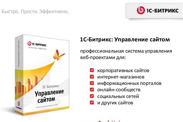 Установлю модуль с маркетплейс Битрикс 1 - kwork.ru