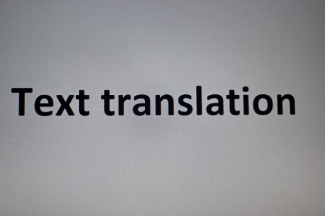 Перевод текстаПереводы<br>Переведу несложный текст с английского на русский язык. Также могу перевести несложный текст с аудиозаписи на английском языке длительностью не более 1 минуты. В этом случае предоставляется только перевод, т. е. только текст на русском языке.<br>