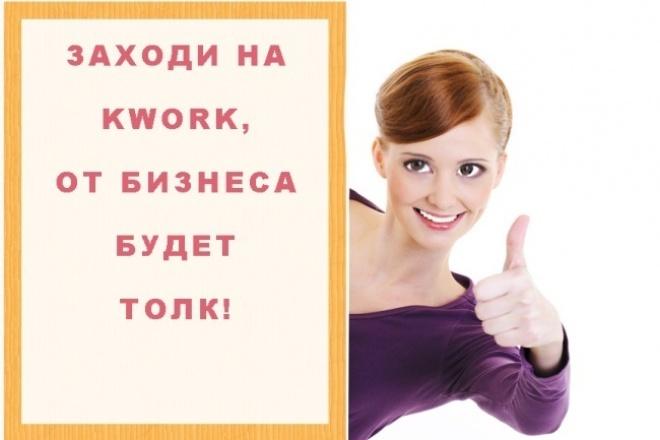Вставлю текст в Ваши 3 изображения. Разные шрифты и эффектыВаше сообщение на ...<br>В любое Ваше изображение вставлю Ваш текст и отрегулирую дизайн... Например для поздравительной открытки для соц.сети, оформить мудрую мысль, реклама Вашего проекта или объявления.<br>
