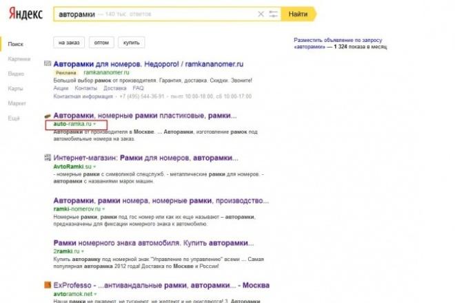 Аудит вашего сайта на ошибки в оптимизации. Рекомендации по улучшению сайта 1 - kwork.ru
