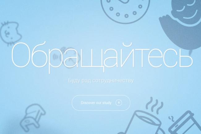 Качественно сверстаю сайтВерстка и фронтэнд<br>Верстка 2 старниц сайта Имеется опыт в сфере FrontEnd разработки Так же вы можете обратиться к дополнительным опциям услуги для увеличения, адаптивности и раскрутки вашего продукта Размещение на хостинге выбранном заказчиком (к примеру hostinger.ru )<br>