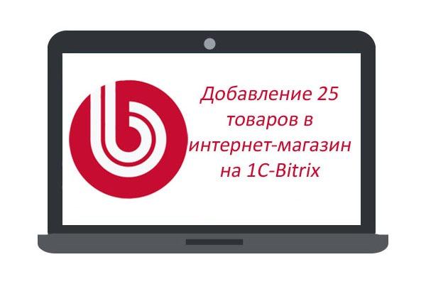 Добавлю 25 товаров с доп. опциями в интернет-магазин на 1С-BitrixНаполнение контентом<br>Качественное добавление 25 товаров в интернет-магазин на 1С-Bitrix включает заполнение следующих опций: 1. Название товара 2. Цена 3. Описание (копипаст с сайта производителя или другого любого источника) 4. Заполнение характеристик товара до 10 пунктов 5. 5-8 фото товара (без обработки, допускается кадрирование под нужный размер). 6. Заполнение SEO данных (мета-данные, ЧПУ)<br>